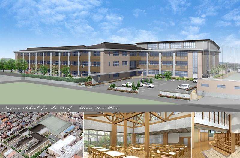 長野地区特別支援学校再編整備事業