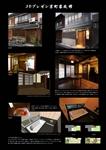 京町家改修3Dプレゼン